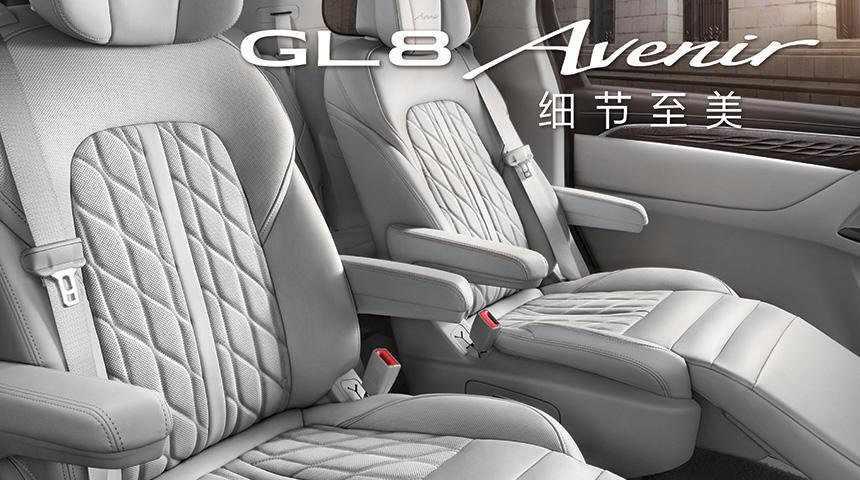 上海名流GL8 Avenir优惠高达0万元