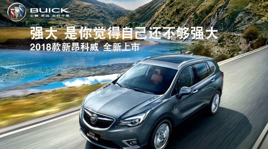 上海名流昂科威优惠高达6万元