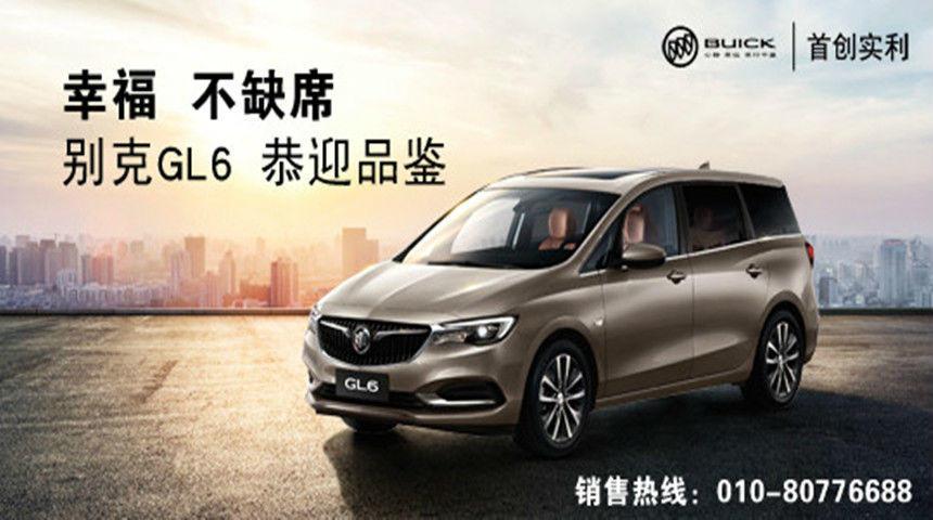 北京首创实利GL6优惠高达0万元
