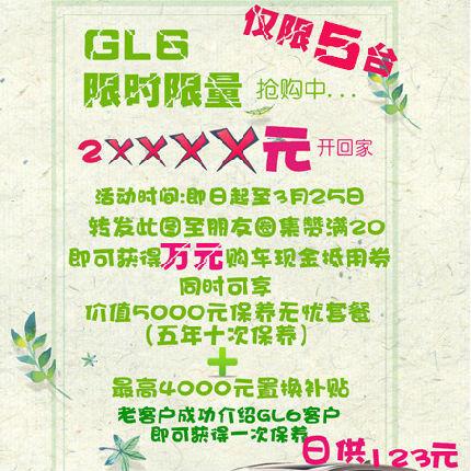 别克GL6三月欢乐购,万元礼包限时抢