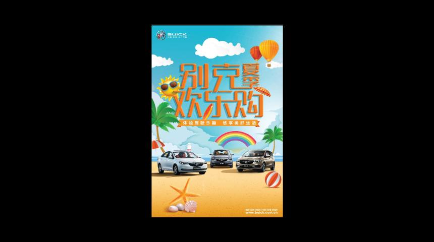 2018别克中级车试驾会【锦江别克招募】