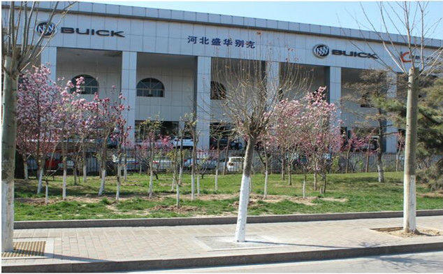 河北盛华汽车贸易有限公司