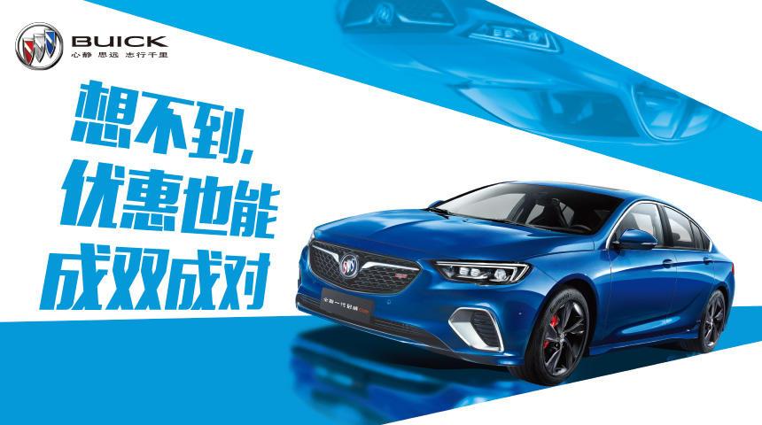 大连浩博全新一代君威GS优惠高达3.8万元