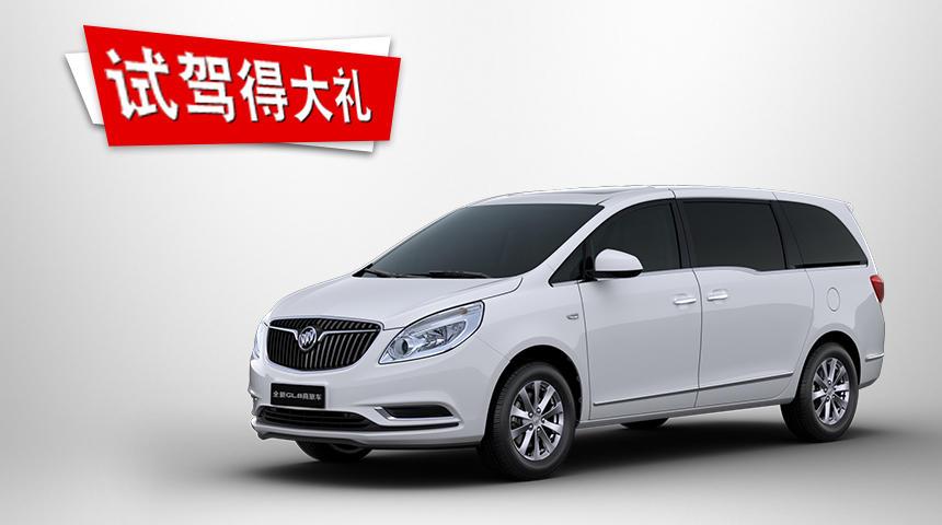 陕西华兴新世纪GL8 商旅车优惠高达0万元