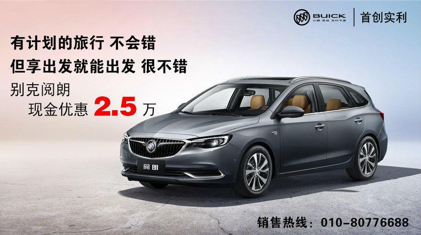 北京首创实利阅朗优惠高达2.5万元