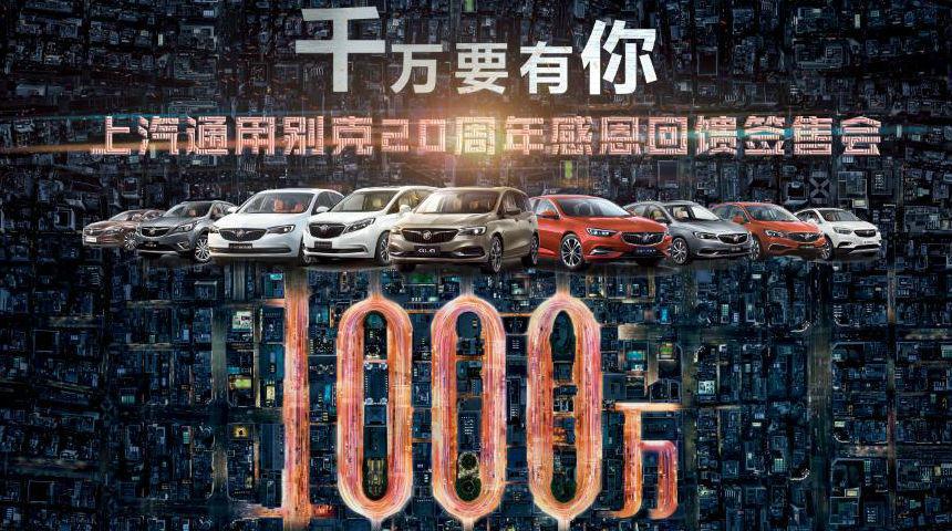 上汽通用汽车别克品牌累计销售突破1000万辆
