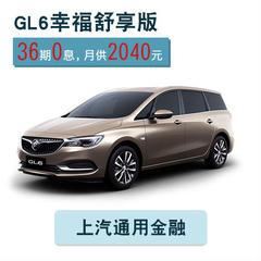 【上汽通用】别克GL6幸福舒享版 专享配件礼 整车定金