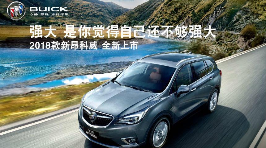 上海名流昂科威优惠高达3.7万元