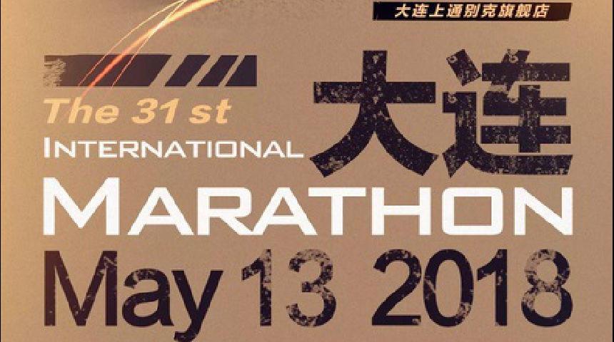 大连国际马拉松赛报名送参赛名额!