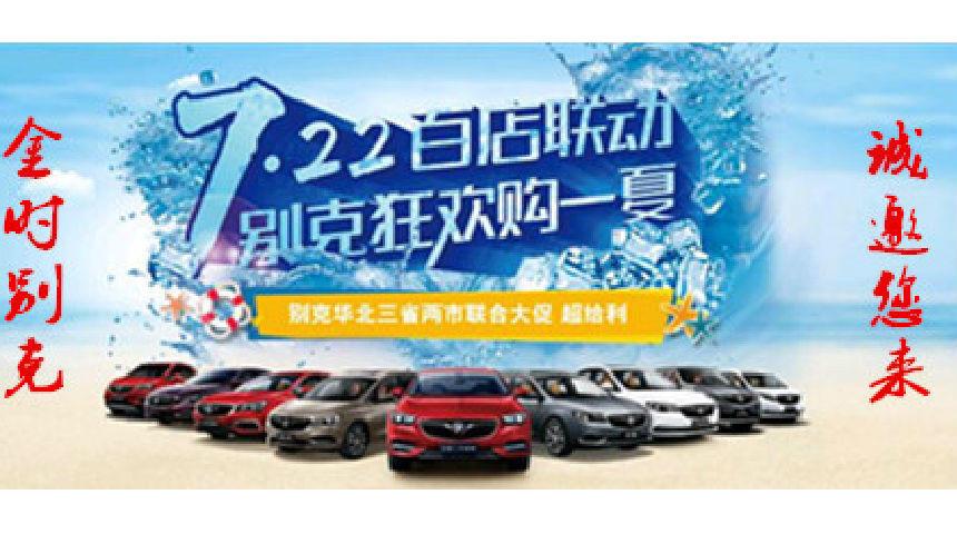 7月22日百店联动,别克狂欢购一夏——别克华北三省两市联合大促进行中!