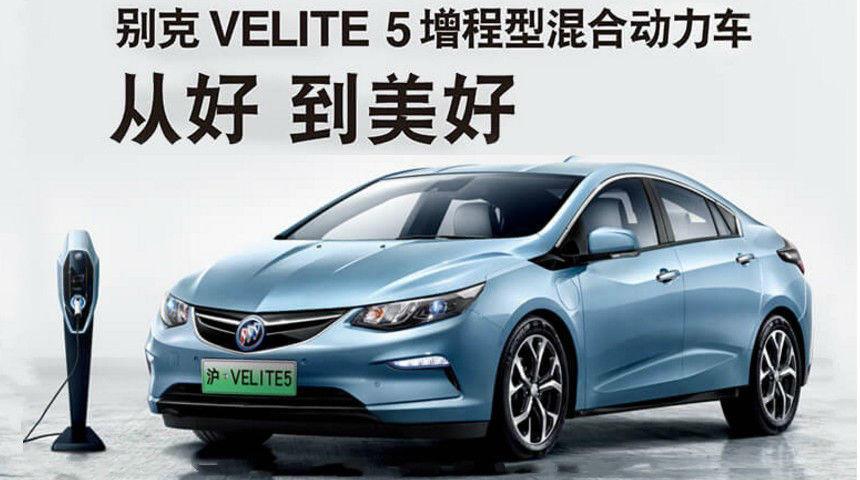 别克VELITE5增程型混合动力车  从好到美好