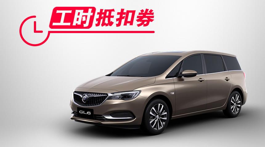 陕西华兴新世纪GL6优惠高达1.5万元