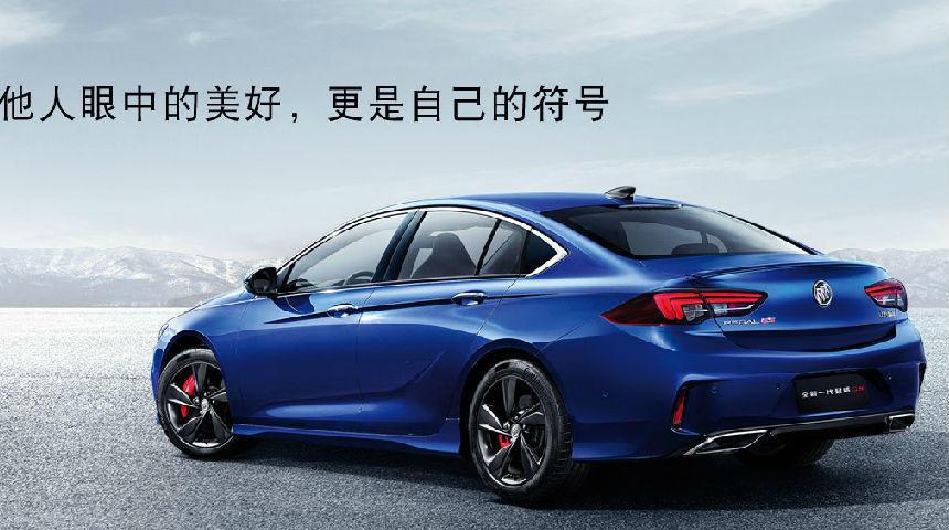 南通长江上通全新君威 GS最高优惠1万元