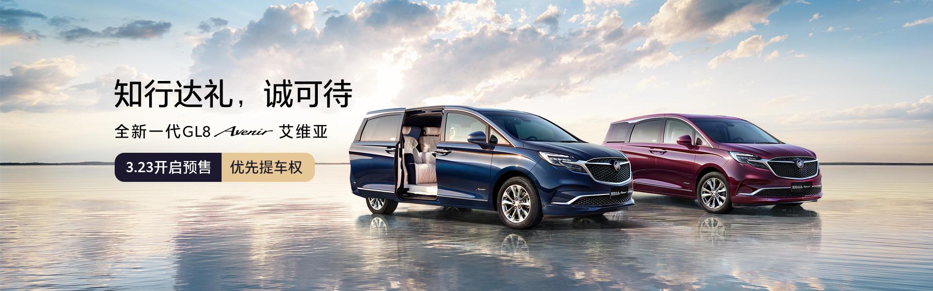 全新一代GL8 Avenir艾维亚预售 尊享优先提车权